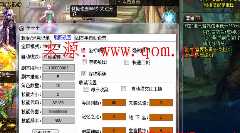 DNF_内部金牛/无形秒杀 /全屏代码/自动刷图多功能V12.12破解版