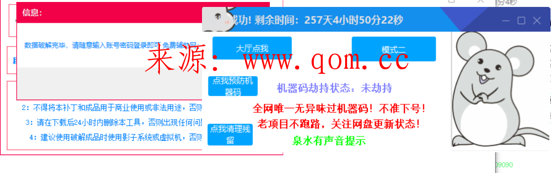 LOL_大耗子V2.5全网唯一可用解除机器码破解版