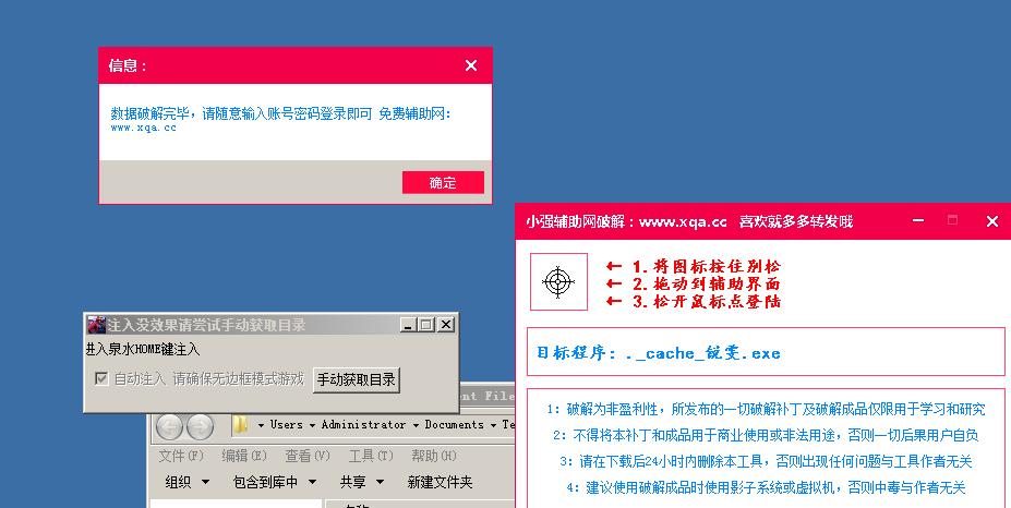 LOL锐雯内存走砍多功能版V3.10破解版