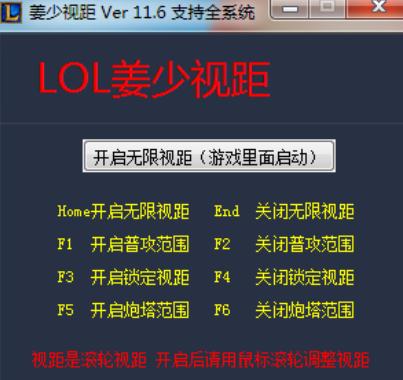 LOL姜少无限视距攻击范围ver11.6 支持全系统辅助