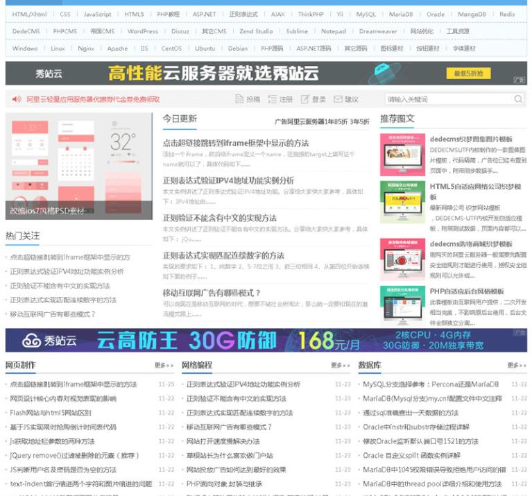 资源教程下载网类织梦网站模板