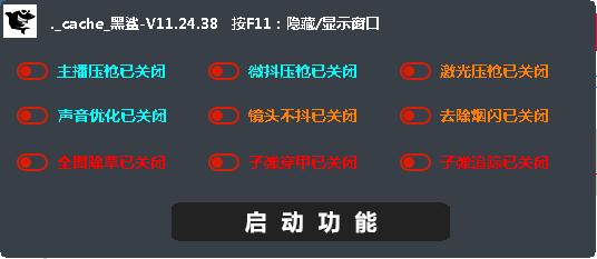 PUBG绝地求生_黑鲨压枪/午后/声音优化/除草/追踪多功能版V3.13破解版