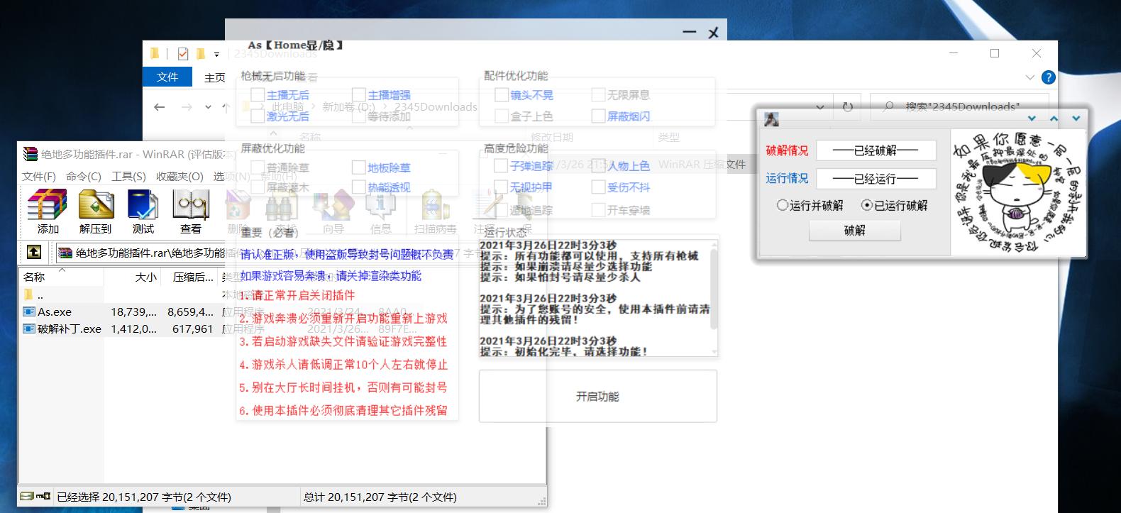 PUBG绝地求生_强强多功能插件V3.27各种变态功能