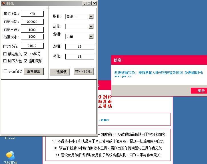 DNF烟花多功能手动版V3.10破解版