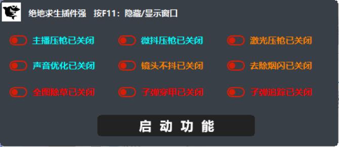PUBG绝地求生_鲨鲨多功能助手插件V3.30破解版