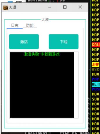 DNF大漠多功能版V3.14破解版