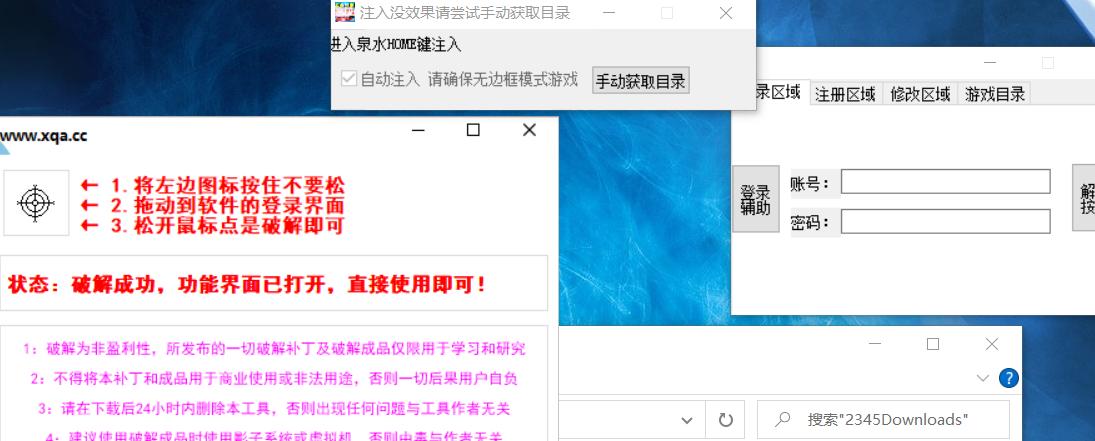 LOL蛮王CD透视/无限视距/走砍/4.13A破解版
