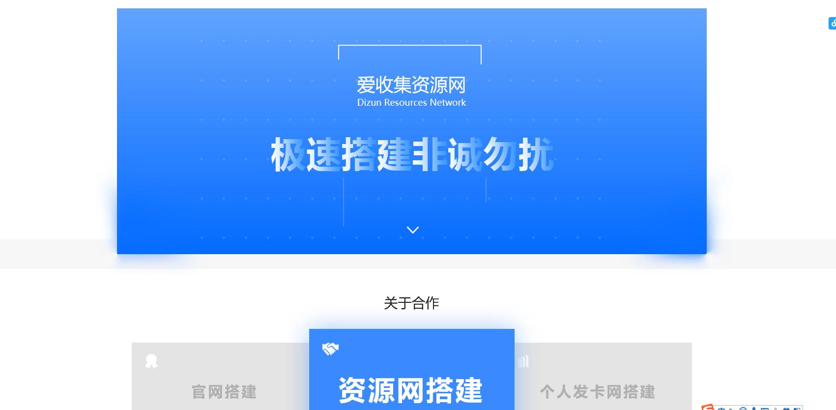 酷引导页业务搭建网站源码