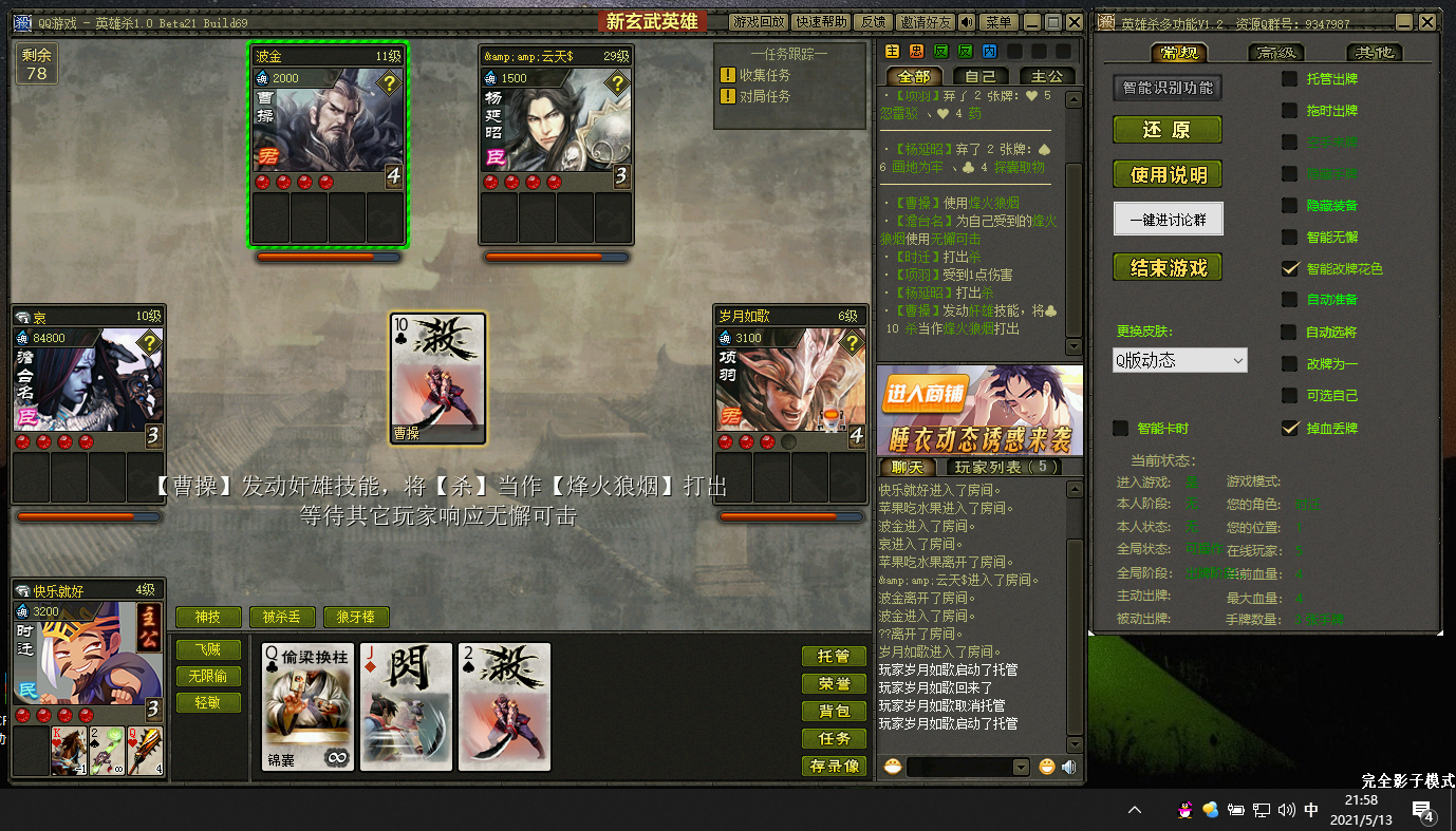 QQ英雄杀助手V1.2免费版