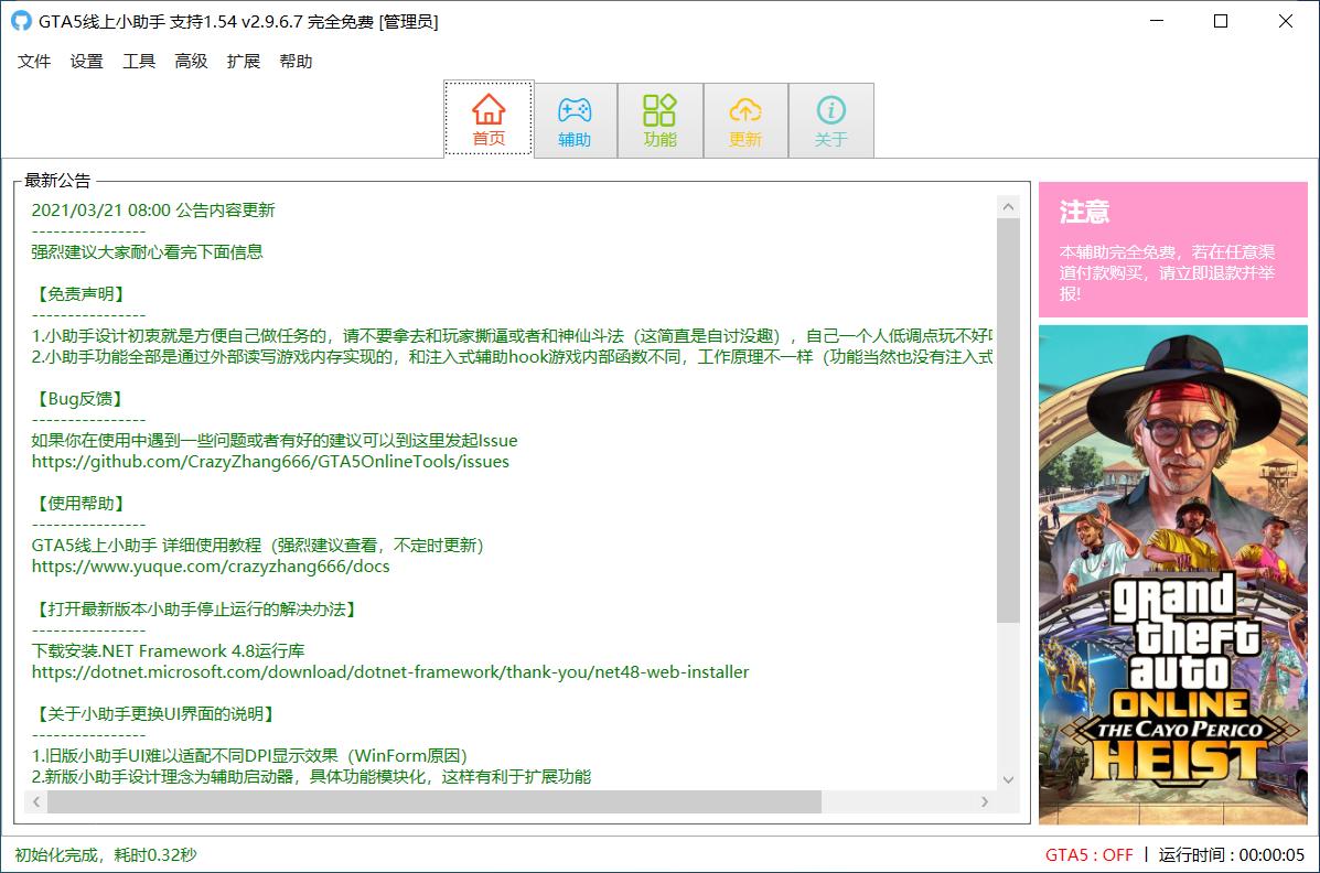 GTA5线上小助手v2.9.7.2支持1.54