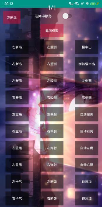 QQ飞车手游·宏V7.4免费版