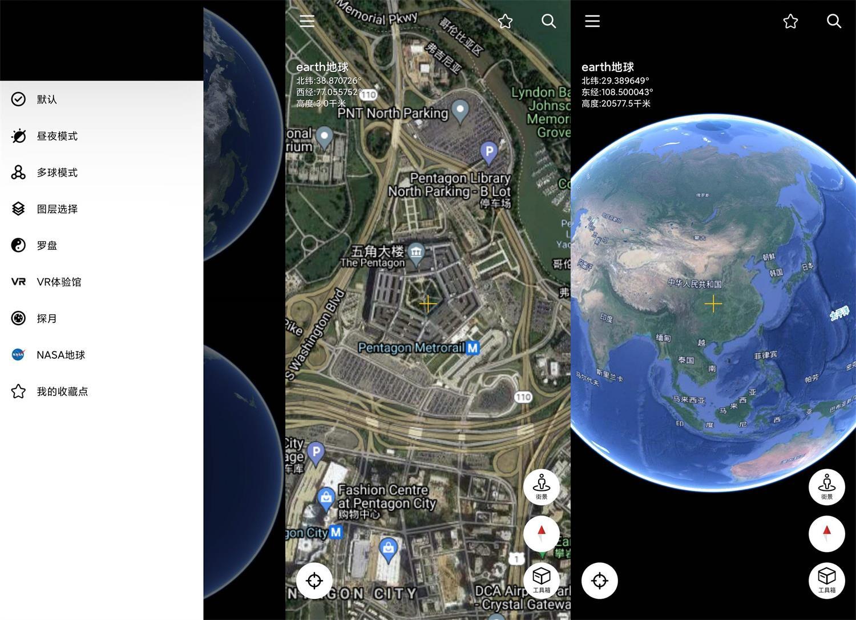 安卓软件·谷歌地球v9.134.0绿化版