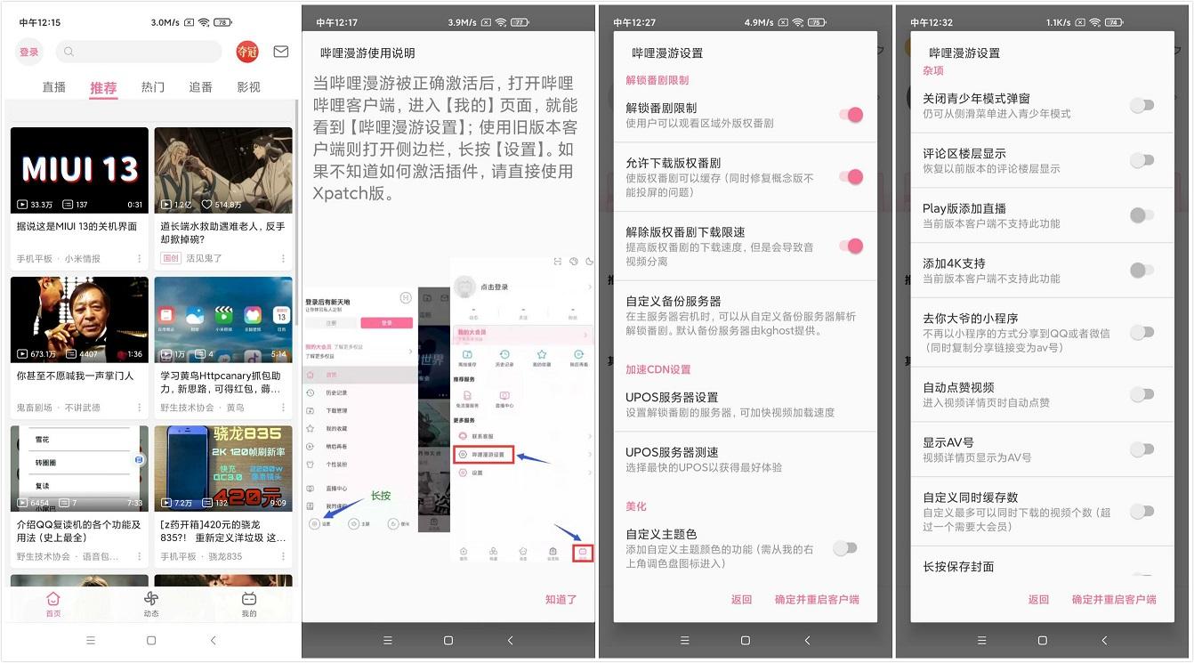 安卓软件·哔哩漫游v1.4.5 B站去广告