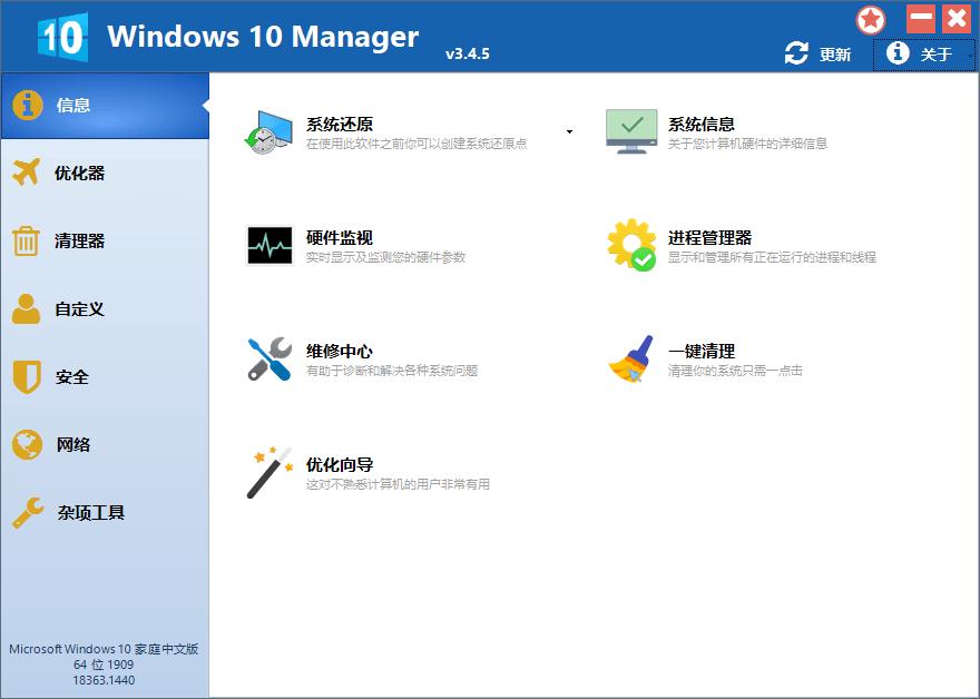 电脑软件·Windows 10 Manager v3.5.2