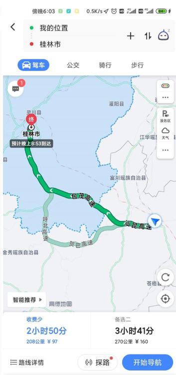 安卓软件·高德地图v10.28.0定制版