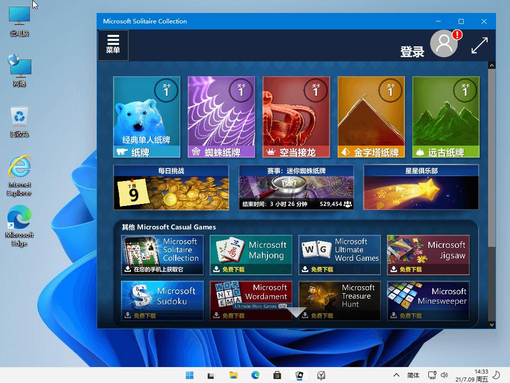 电脑软件·Windows11 v22000.65精简版