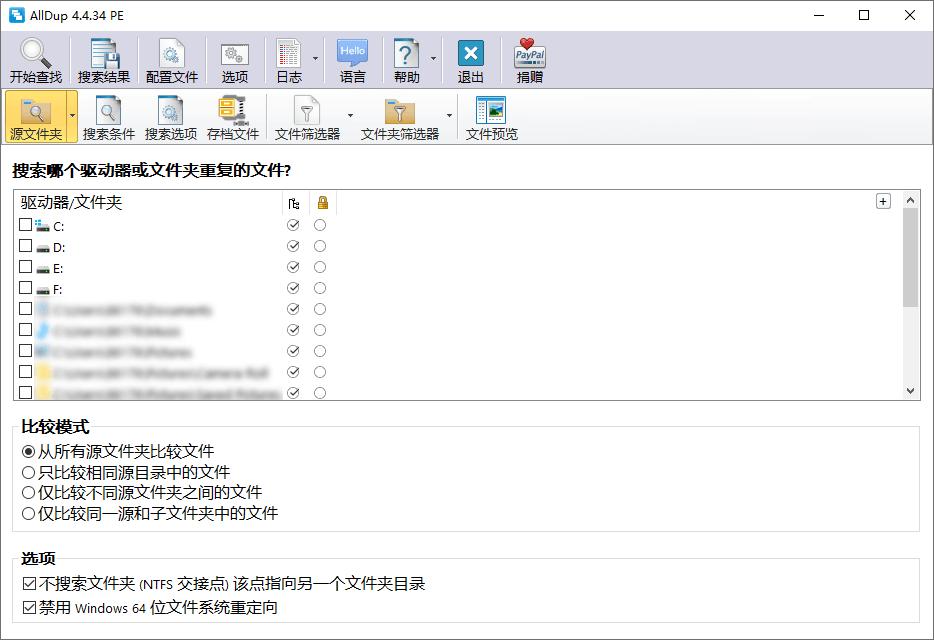 电脑软件·重复文件查找AllDup 4.4.56