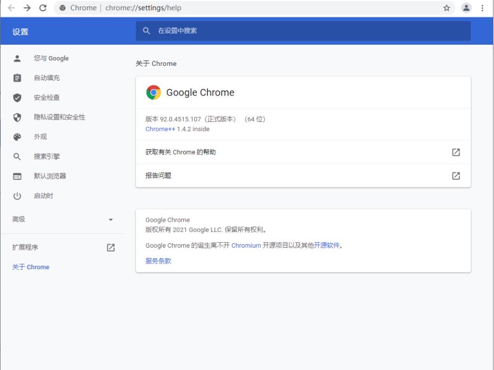 电脑软件·Google Chrome v92.0增强版