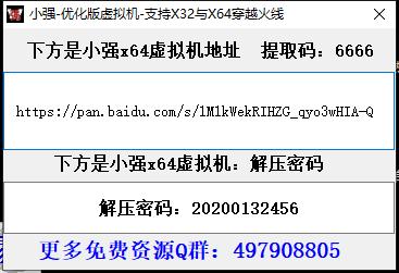 小强·优化版虚拟机··支持X64穿越火线··全部打包免费版