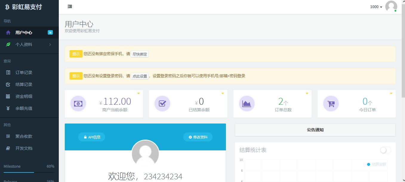 网站源码·彩虹支付系统商户登录模板