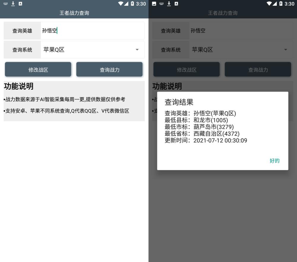安卓软件·王者战力查询助手v5.0