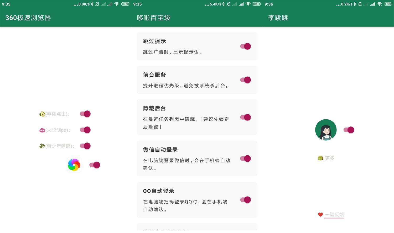 安卓软件·李跳跳v1.7.5无需ROOT