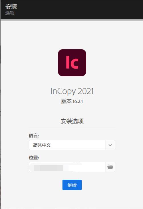 电脑软件·Adobe InCopy 2021特别版