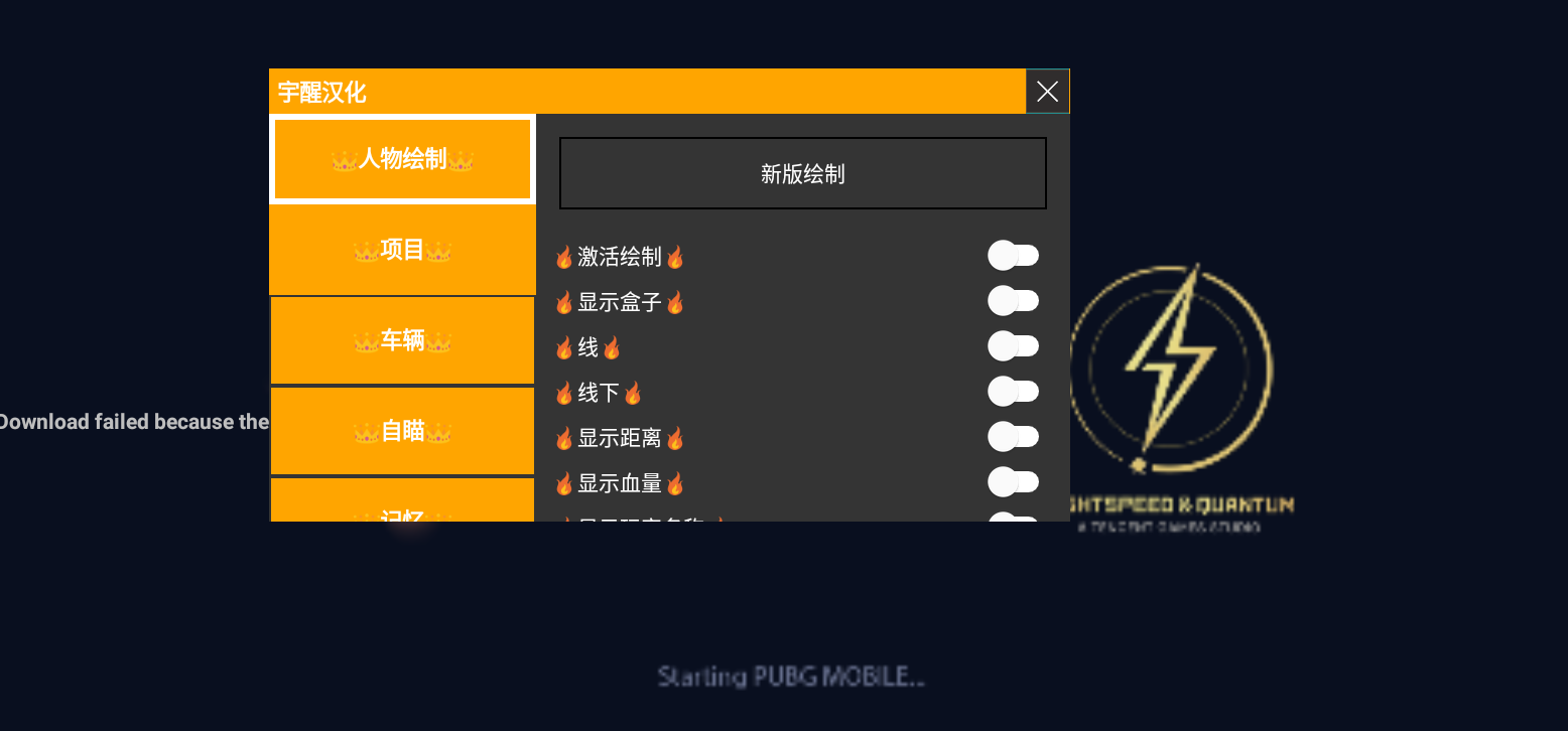 PUBG手游·绘制直装V7.19免费版