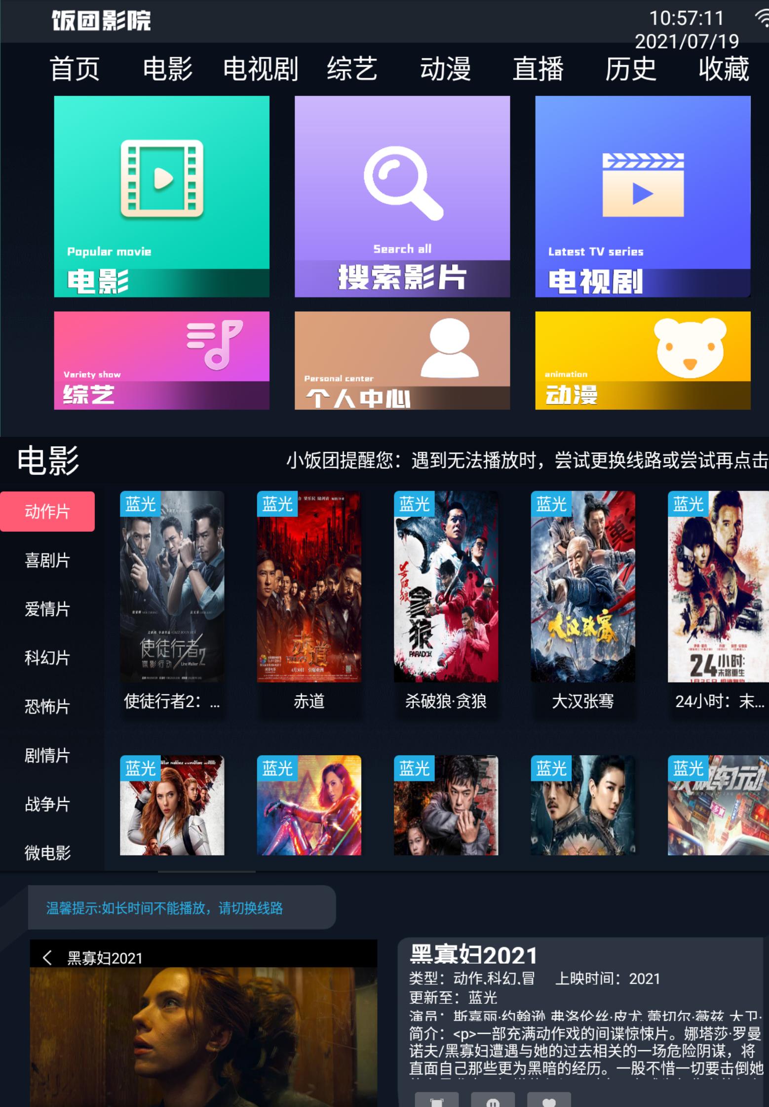 安卓软件·饭团影院TV版v1.1·免授权/解锁永久会员
