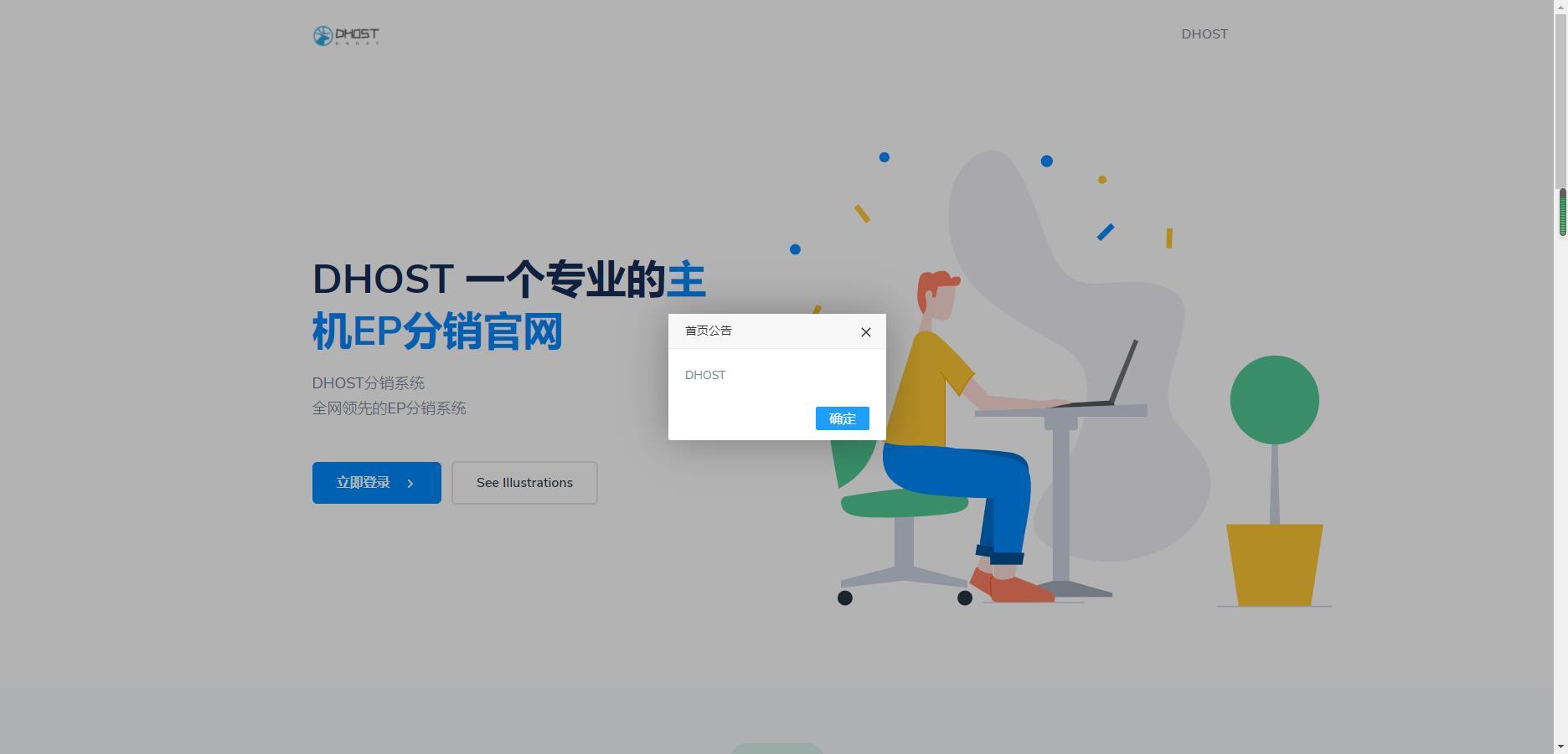 网站源码·全新·DHPST·分销系统分销系统