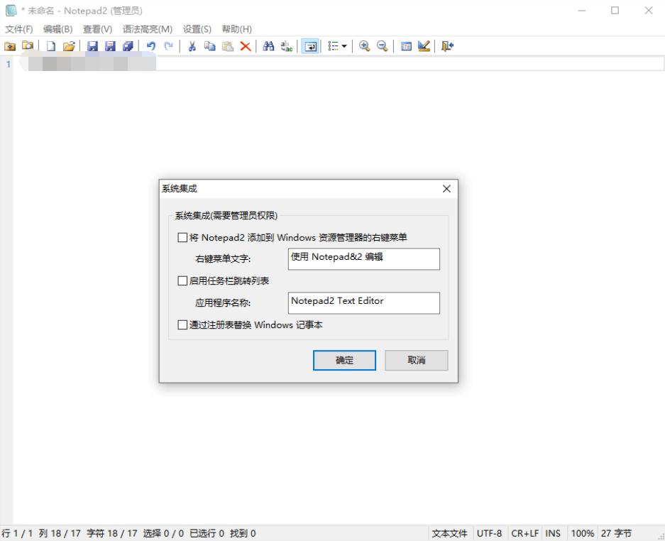 电脑软件·Notepad2 v4.21.07绿色版