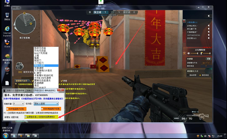 龙竞V3.0·独家鼠标宏··支持CF等枪战游戏··免费版