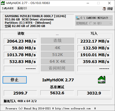 电脑软件·硬盘测试IsMyHdOK v3.33