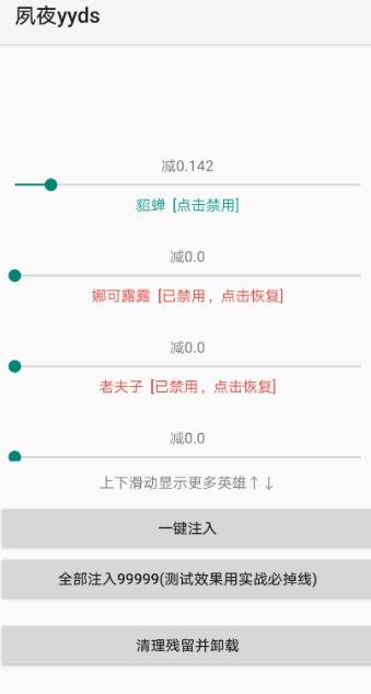 王者荣耀手游·减CD插件+32位单透绘制V7.20免费版