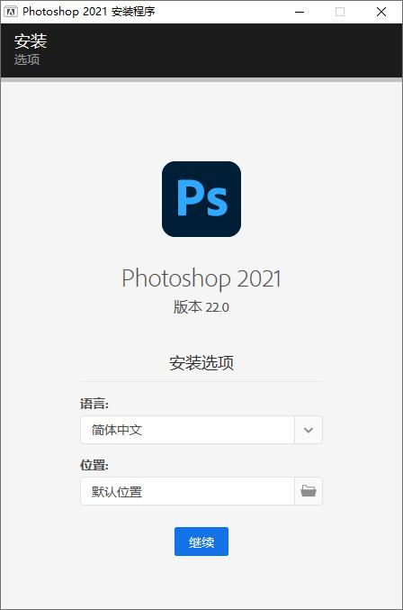 电脑软件·Photoshop 2021 22.4.3 精简版