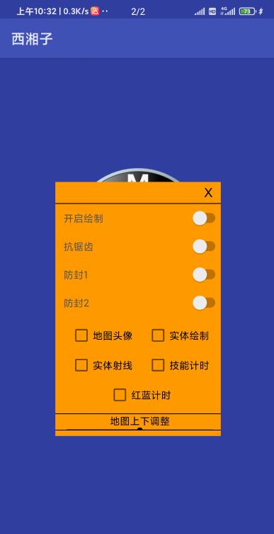 王者荣耀手游·西湘绘制V1.5破解版
