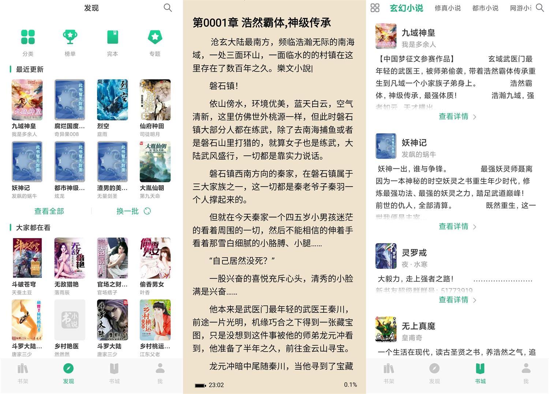 安卓软件·咸鱼小说v1.0.0绿化版