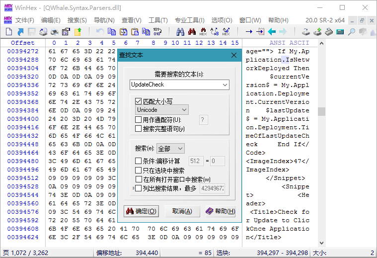 电脑软件·WinHex v20.3绿色单文件版