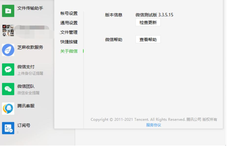 电脑软件·微信WeChat v3.3.5.15测试版