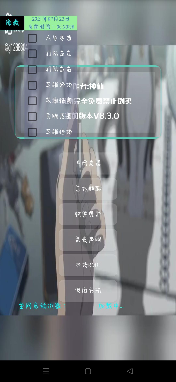 小小英雄手游·多功能助手V7.23免费版