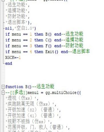 逃跑吧少年手游·空白多功能脚本源码V1.0免费版