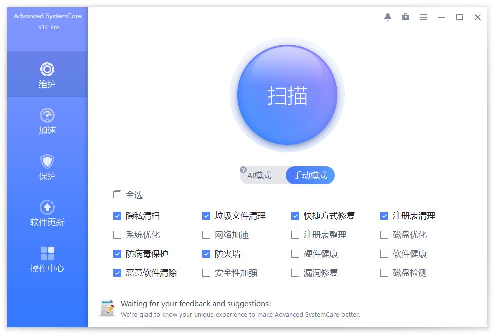 电脑软件·IObit Advanced SystemCare