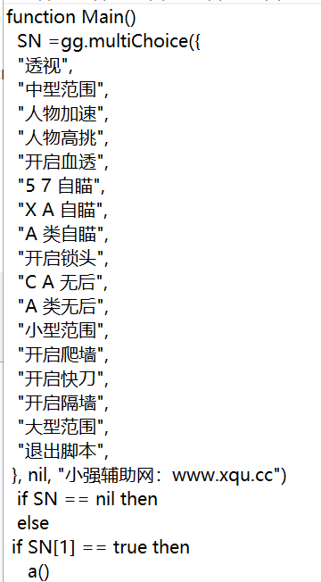 CFM手游·多功能脚本V7.24免费版