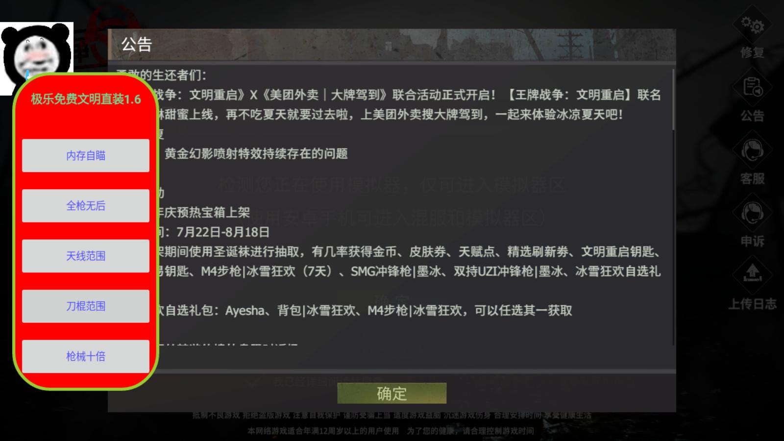 文明重启手游·极乐直装版多功能V7.24免费版