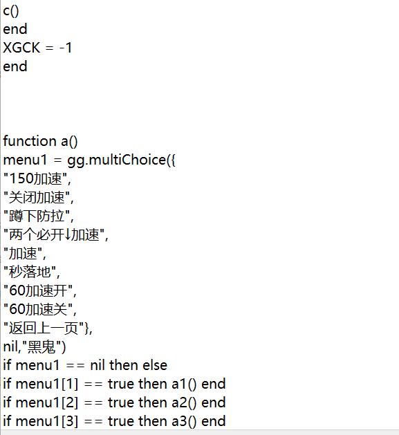PUBG手游·轻体多功能脚本V7.27免费版