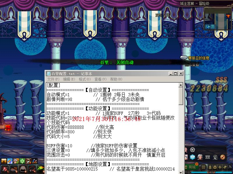 DNF·百里全自动V2.6破解版