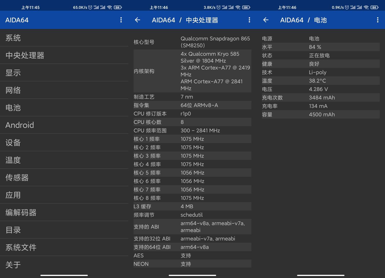 安卓软件·AIDA64 v1.79高级版