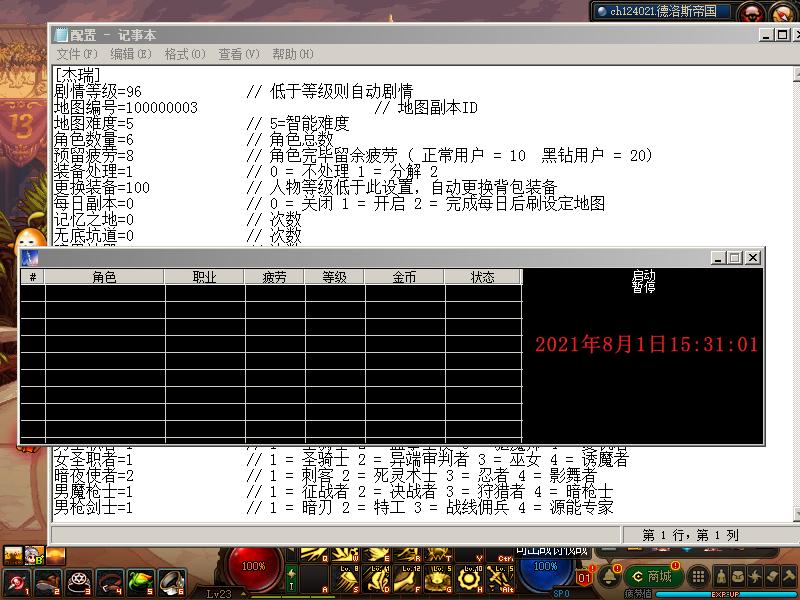 DNF·杰瑞全自动版V8.1破解版