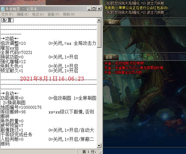 DNF·朱雀全自动版V0801破解版