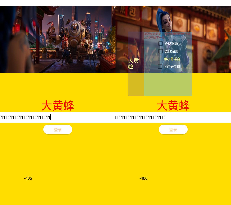 英雄联盟手游·大黄蜂绘制V10.12破解版